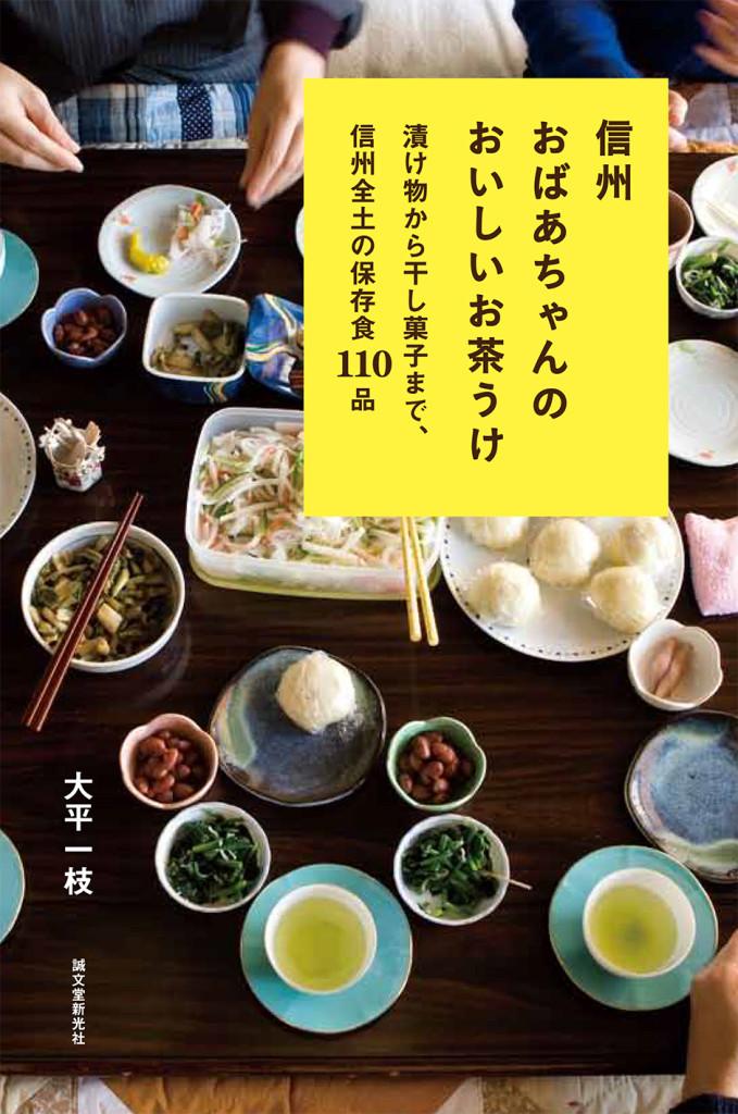 61433_信州おばあちゃんのおいしいお茶�うけ_high