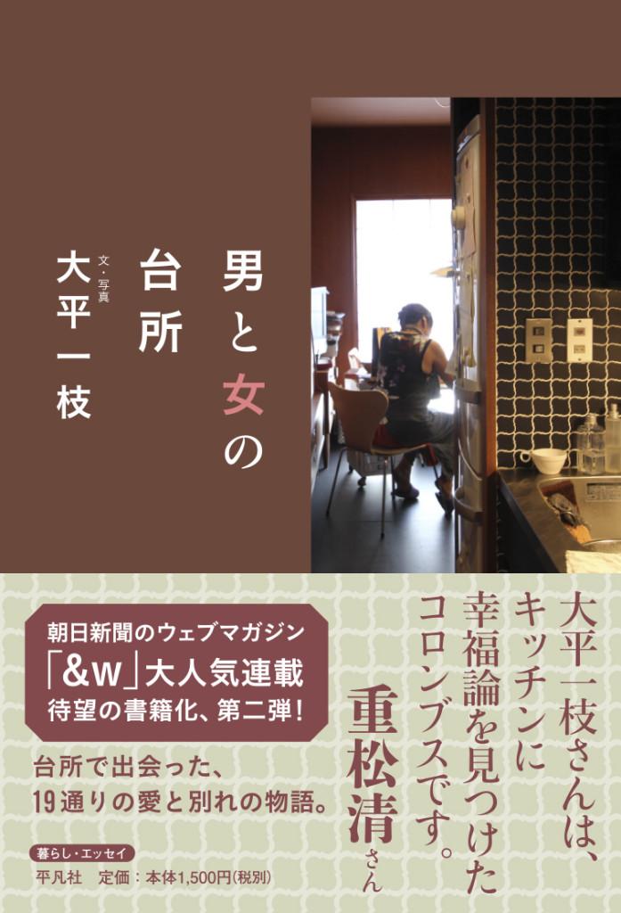 男と女の台所_cover