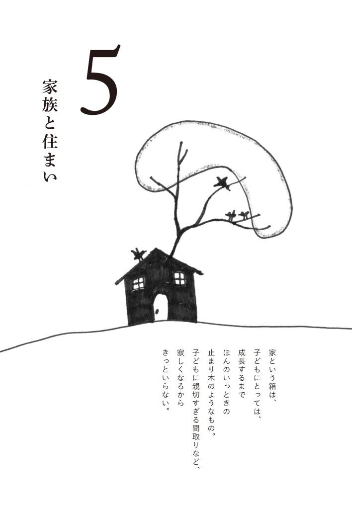 母業24年_四校.indd